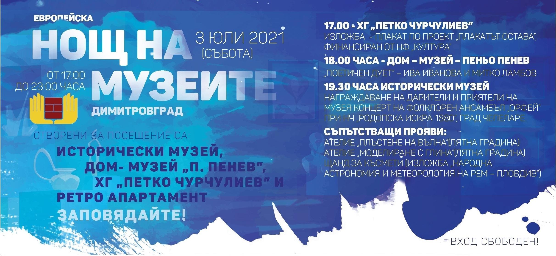 """Featured image for """"Плакатът остава"""""""