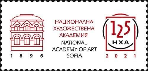 """Featured image for """"Конкурс за изработване на художествени проекти на пощенско-филателно издание на тема: """"125 години Национална художествена академия"""""""""""