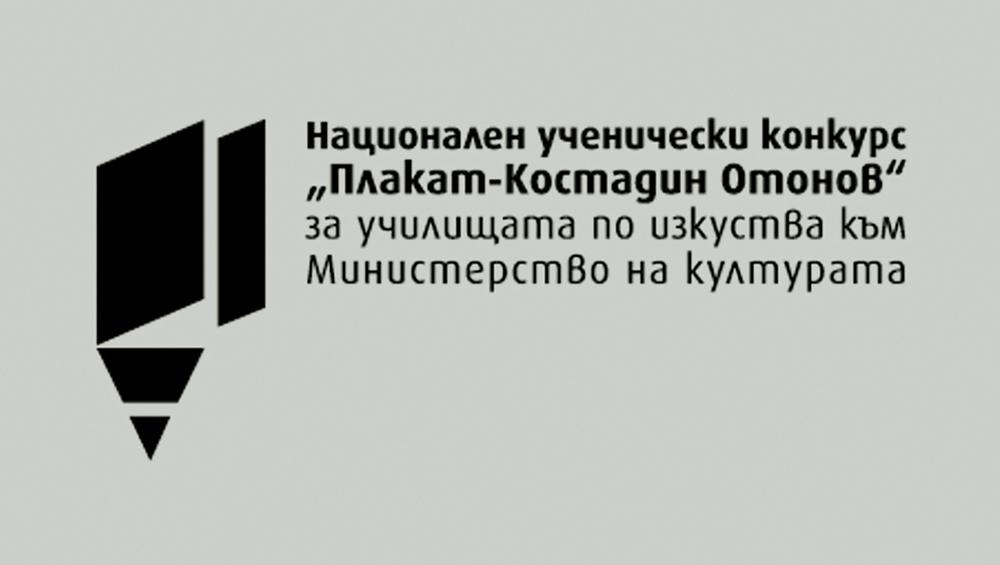 """Featured image for """"IV-ти Национален конкурс """"Плакат – Костадин Отонов"""" 2021"""""""