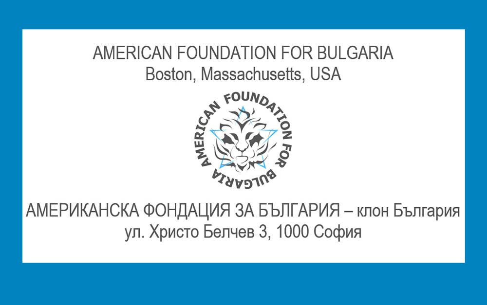 """Featured image for """"Кандидатстване за стипендия 2021/2021, от """"Американска фондация за България"""""""""""